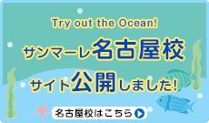 名古屋校公開しました