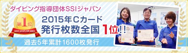 ダイビング指導団体SSIジャパン 2015年Cカード発行枚数全国第1位!! 過去5年累計1600枚発行