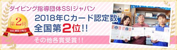 ダイビング指導団体SSIジャパン 2018年Cカード認定数全国第2位!!その他各賞受賞!!