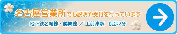 名古屋営業所でも説明や受付を行っています